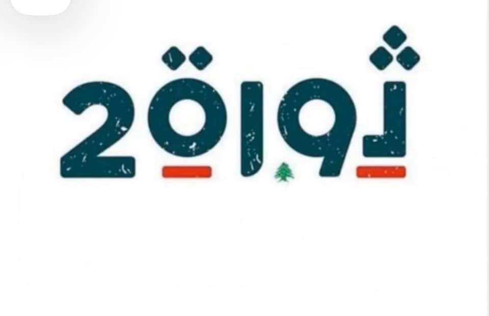 Photo of حازم صاغية: أطياف العالم القديم إذ تحاصر الثورة اللبنانية