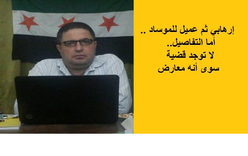 Photo of إرهابي ثم عميل للموساد .. أما التفاصيل لا توجد قضية سوى أنه معارض