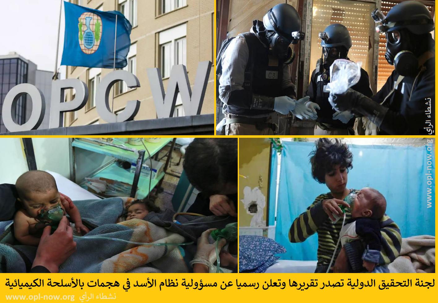 Photo of لجنة التحقيق الدولية تصدر تقريرها وتعلن رسميا عن مسؤولية نظام الأسد في هجمات بالأسلحة الكيميائية