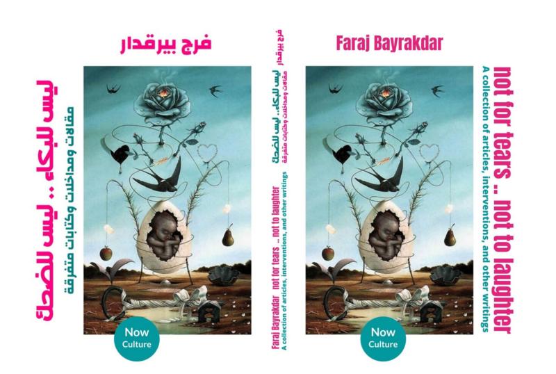 Photo of مركز الآن / Now Culture يصدر كتاب ( ليس للبكاء .. ليس للضحك ) للشاعر والصحفي فرج بيرقدار