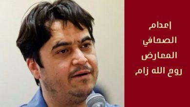 Photo of إعدام الصحافي المعارض روح الله زام