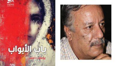 Photo of بسام البليبل: باب الأبواب للكاتب يوسف دعيس رواية بنكهة صحافية..!