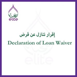 declaration-of-loan-waiver.jpeg