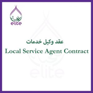 local-service-agent-contract.jpeg