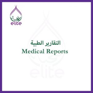 medical-reports