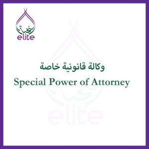 special-power-of-attorney.jpeg