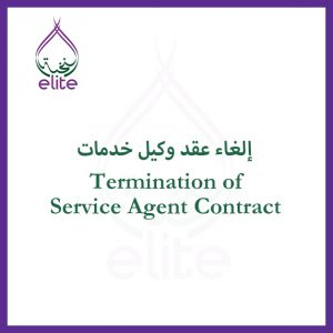 termination-of-service-agent-contract.jpeg