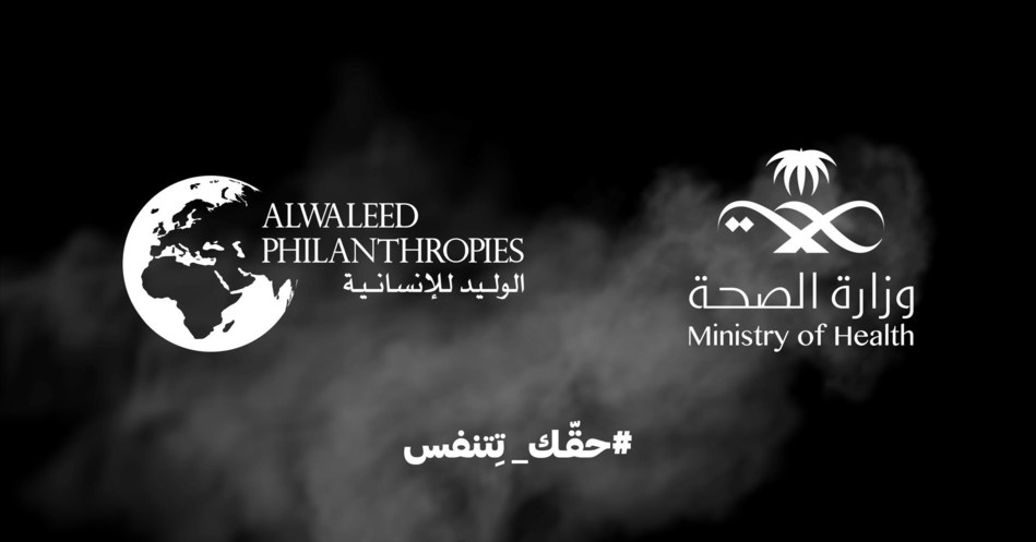 Alwaleed Philanthropies and the Ministry of Health Launch Anti-Smoking Campaign across the Kingdom