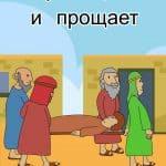 Узнайте о 4х друзьях, которые привели парализованного к Иисусу. Иисус исцеляет и прощает. Урок Библии с поделками, играми, раскраской страниц, таблицами и многим другим.