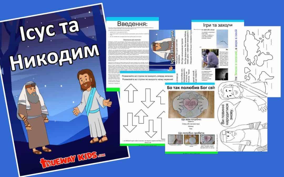 Ісус та Никодим