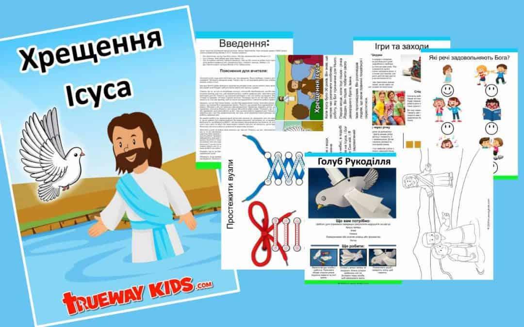 Хрещення Ісуса