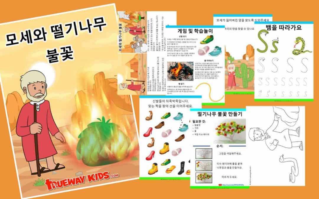 모세와 떨기나무 불꽃 - 어린이를위한 무료 인쇄 가능한 성경 수업