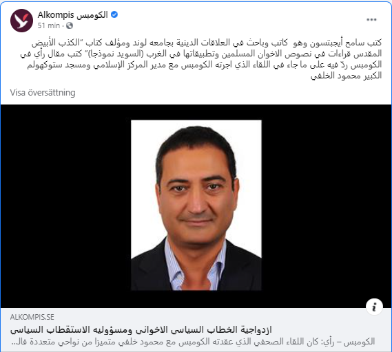 Dubbelbudskapet och ansvaret för den politiska polariseringen                   ازدواجية الخطاب السياسي الاخواني ومسؤوليه الاستقطاب السياسي