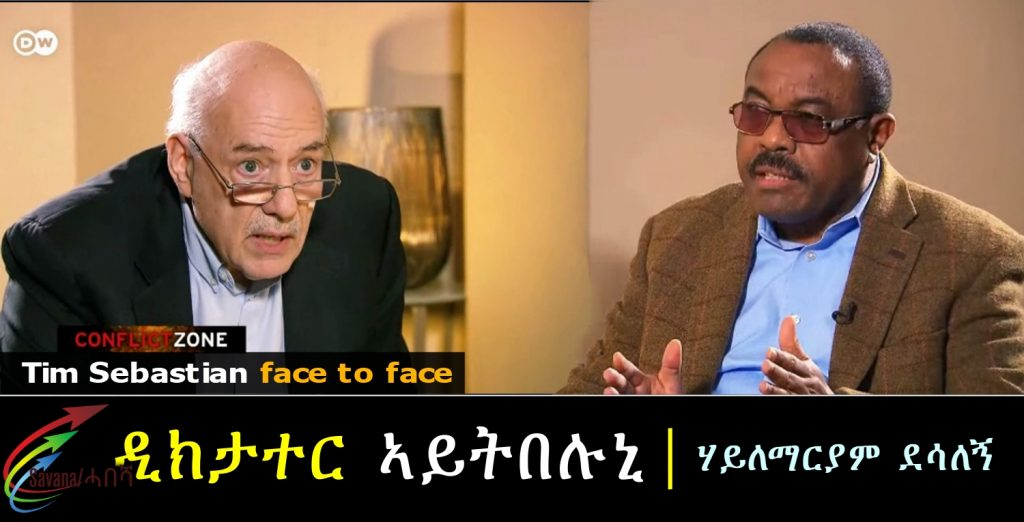 Former Ethiopia PM Labeling me 'dictator' is wrong