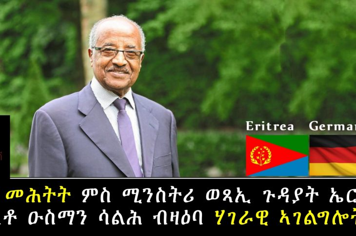 Interview with Foreign Minister Osman Saleh Limit national service