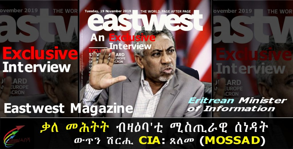 Eritrea blames CIA for boycott, an exclusive interview with the Eritrean Minister of Information