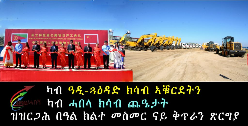 Ground-breaking ceremony  two-lane, asphalt Road Habela-Cheatat section (30Kms) and Adi Guadad-Agordat (134 Km)