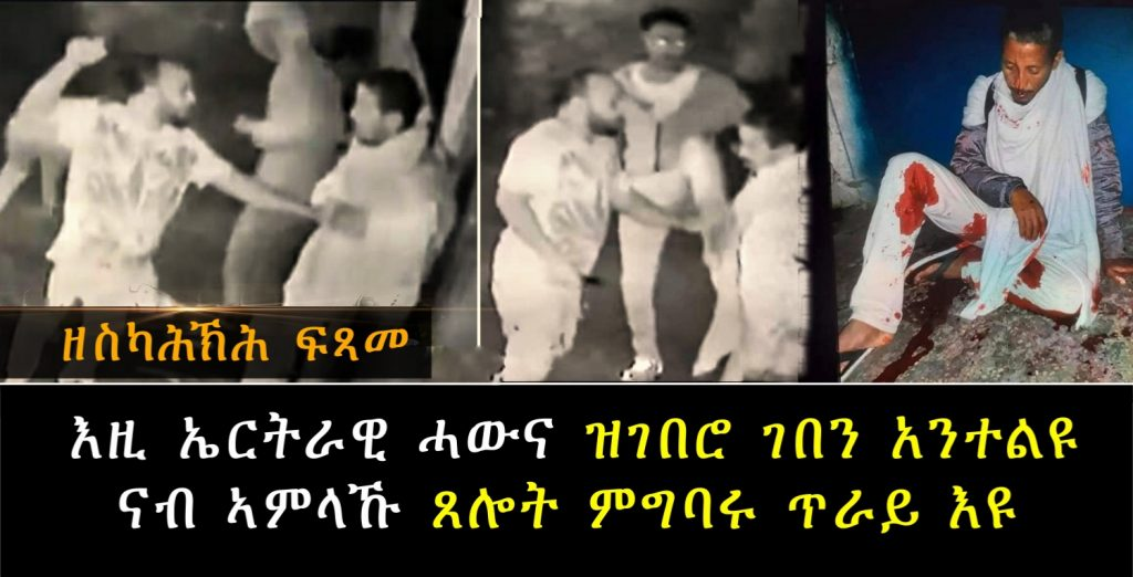 Eritrean-man-attacked-by-knife-in-front-of-church-in-israel