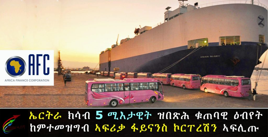 Eritrea's GDP growth rate 2019 - 2024 approx 4-5%