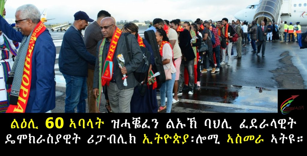 Ethio cultural groups arrived in Asmara today
