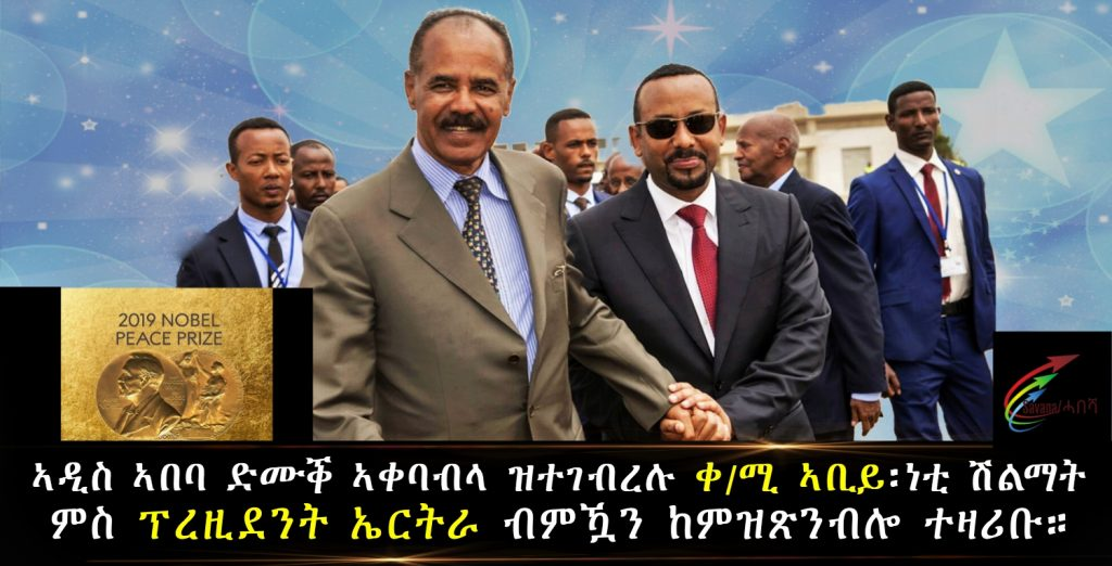 I will celebrate with Isaias Afwerqi