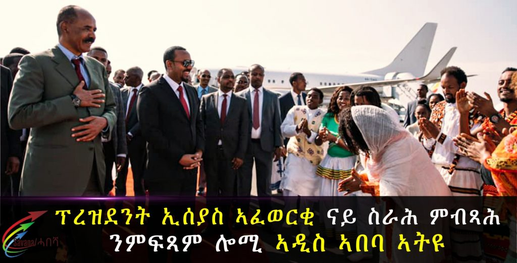 Pr Isaias & his delegation warm welcome by PM Abiy Ahmed 2019