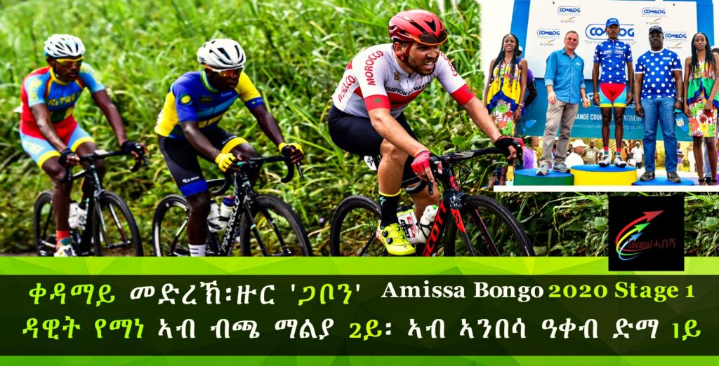 3 Eritreans in the top 10  amisso Tropicale Amissa Bongo 2020 stage 1