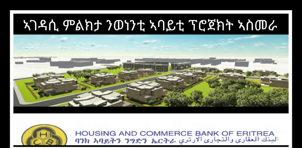 EMBASSY OF THE STATE OF ERITREA HOUSING AND COMMERCE BANK OF ERITREA