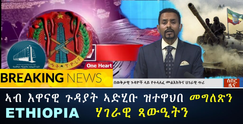 Ethiopian government lift the ceasefire and orders the army to act