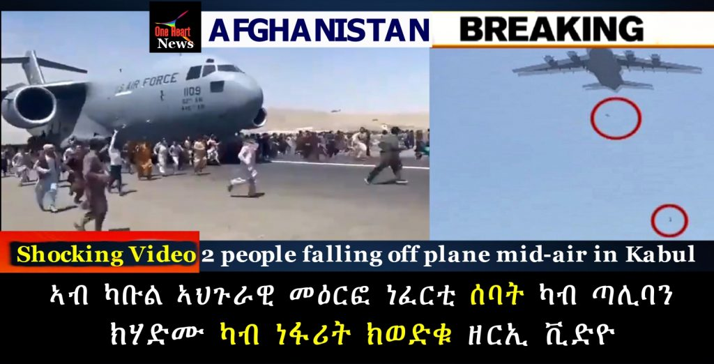Shocking video 2 people falling off plane mid-air in Kabul