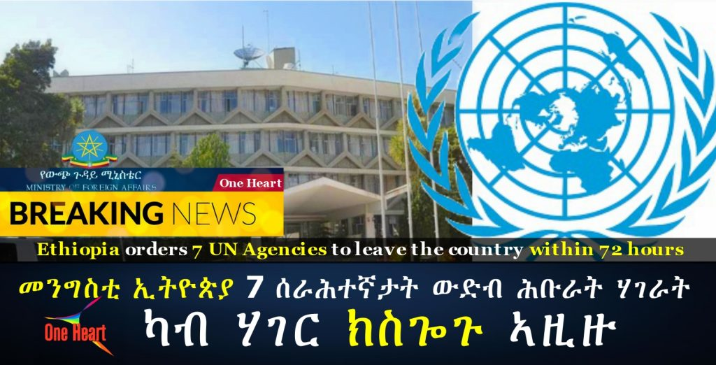 Ethiopian government orders 7 UN Agencies to leave the country within 72 hours