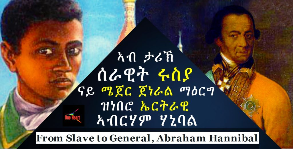 From Slave to General, Abraham Hannibal