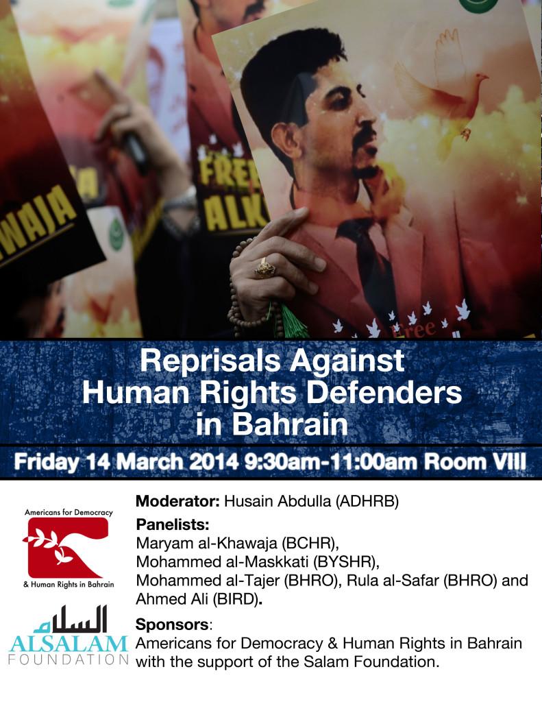 UN-Flyer-ADHRB Fri 14 March Side Event