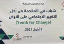 لجان العمل الصحي تعقد مؤتمر شباب في المقدمة من أجل التغيير الاجتماعي