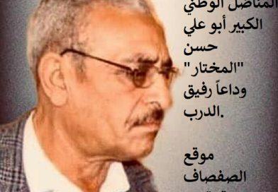 """المناضل الوطني الكبير أبو علي حسن """"المختار"""" وداعاً رفيق الدرب"""