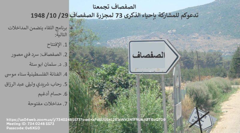 احياء الذكرى 73 لمجزرة الصفصاف على زوم يوم 29-10-2021