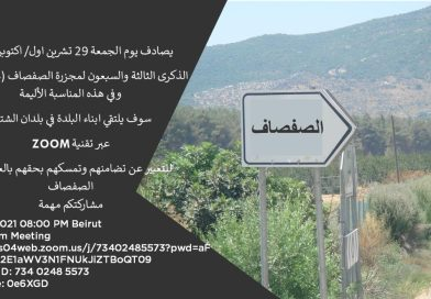 """دعوة عامة للقاء مباشر على """"زوم"""" في ذكرى مجزرة الصفصاف"""
