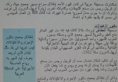 هذا رأيي بجعجع وأشباه وأمثاله كتبته سنة 2005 – نضال حمد