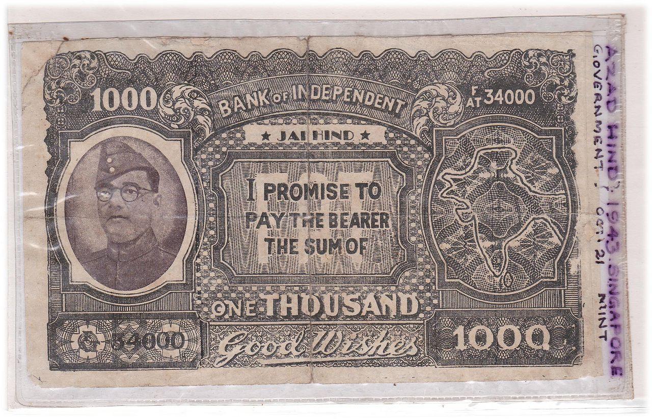 Azad Hind Bank