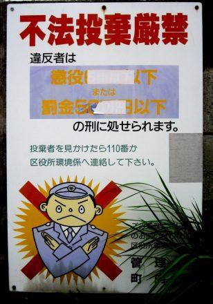 Zufahrt verboten (Japan)