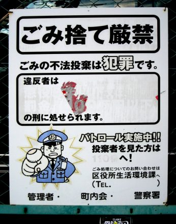 Eine Hinweistafel in Fukuoka, Japan.