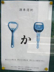 Ein Flaschenöffner und ein Autoschlüssel ähneln sich visuell. Sie reimen sich.