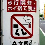 Rauchen auf der Straße verboten. Japan 2017