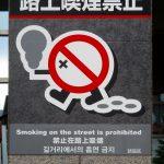 Rauchen auf der Straße verboten. Tokio 2017