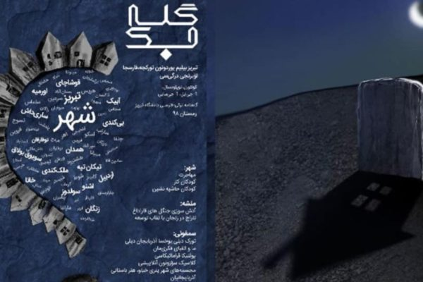 Journal tebriz