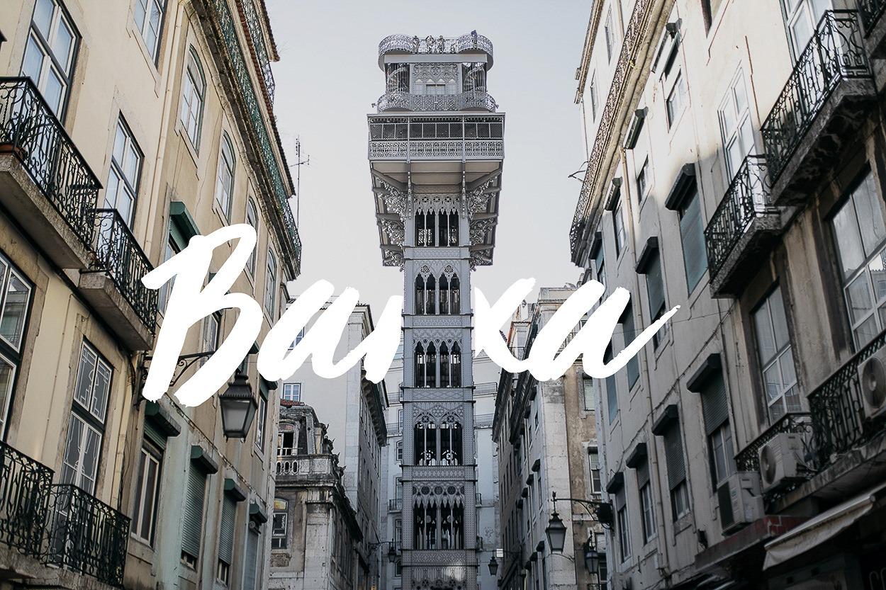 Lisbonne - Baixa