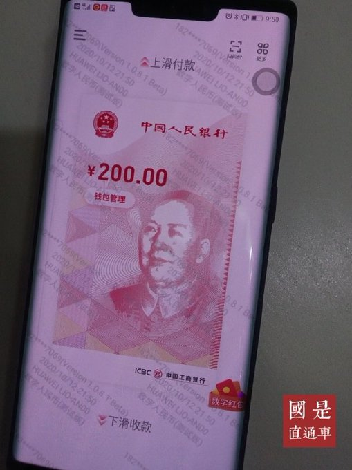 The Shenzhen municipal government and the central bank issued digital yuan red packets earlier this month in a trial run.
