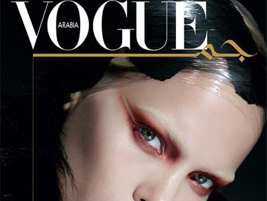 Vogue Arabia Beauty Editorial