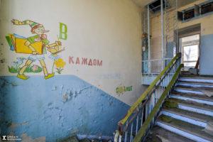 Komsomol Kindergarten PMK-169