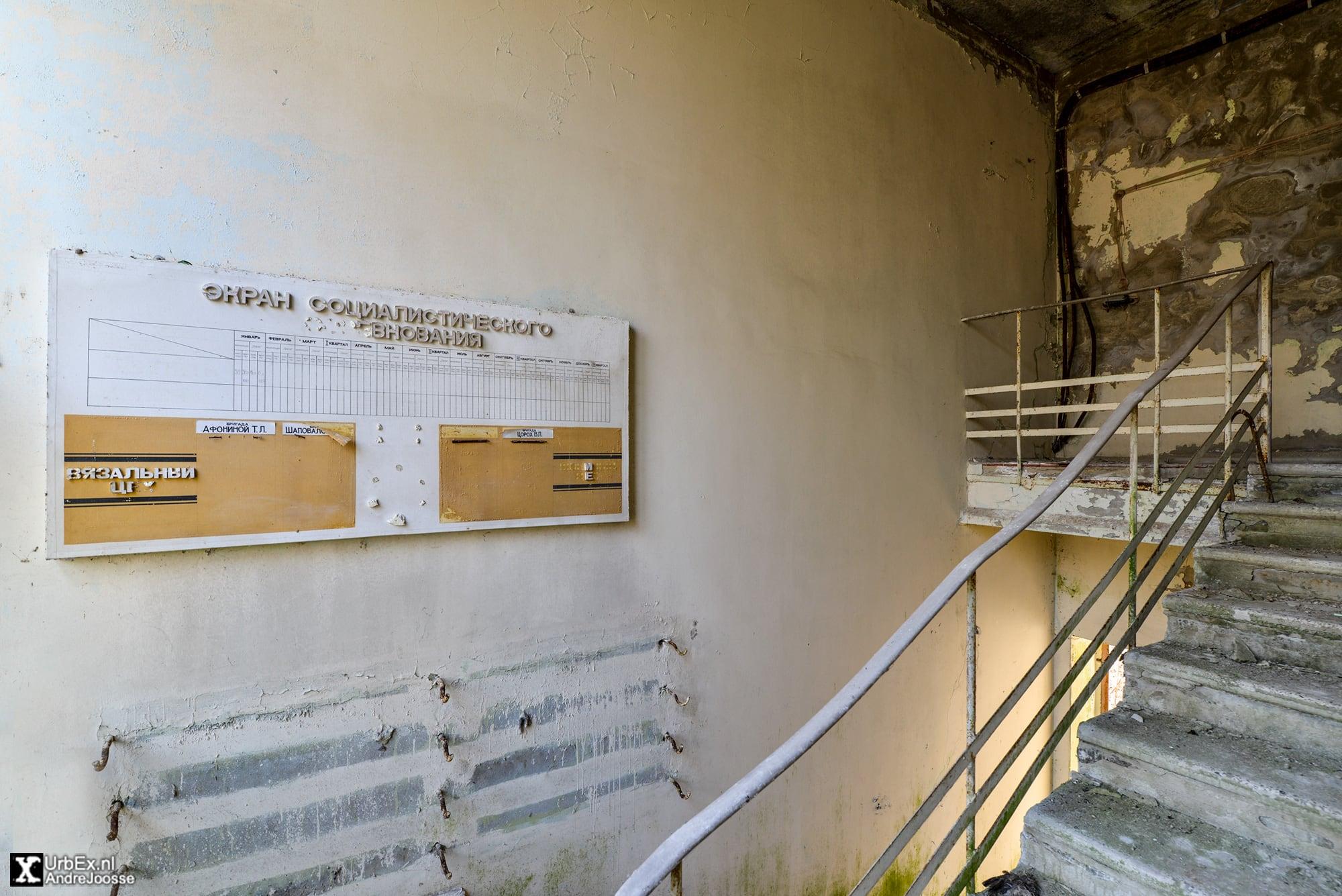 The КБО building Pripyat Retail